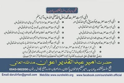 Shajra-e-Aalia Silsila Naqshbandia Owaisiah