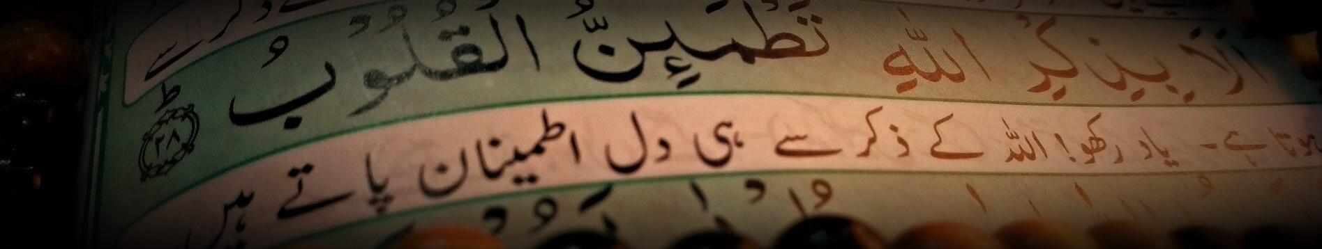 Zikr Allah - Naqshbandia Owaisiah