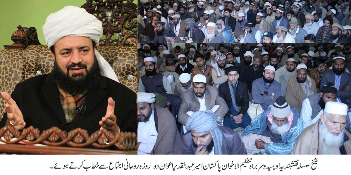 Sheikh Aur Saliq Ka Rishta - 1