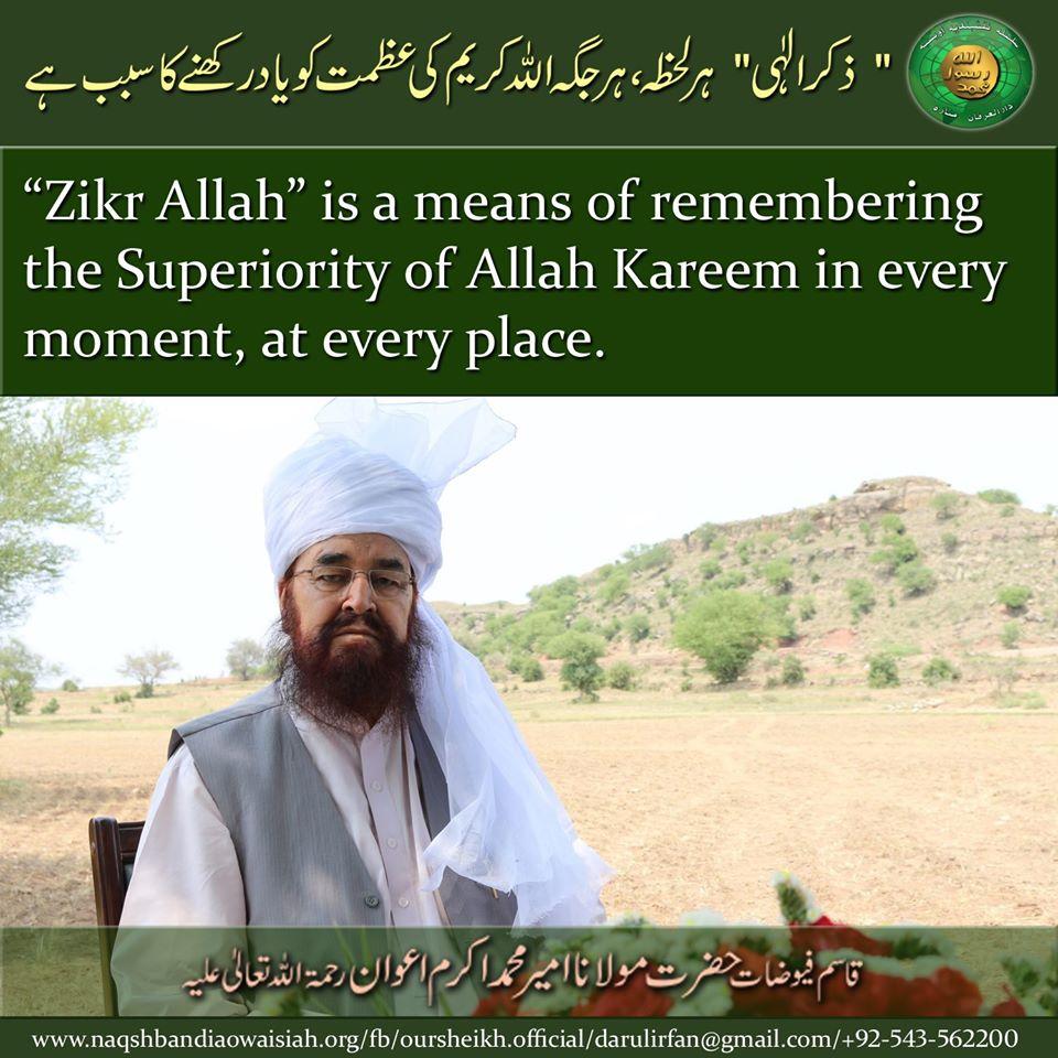 Zikr-e-Ilahi - 1