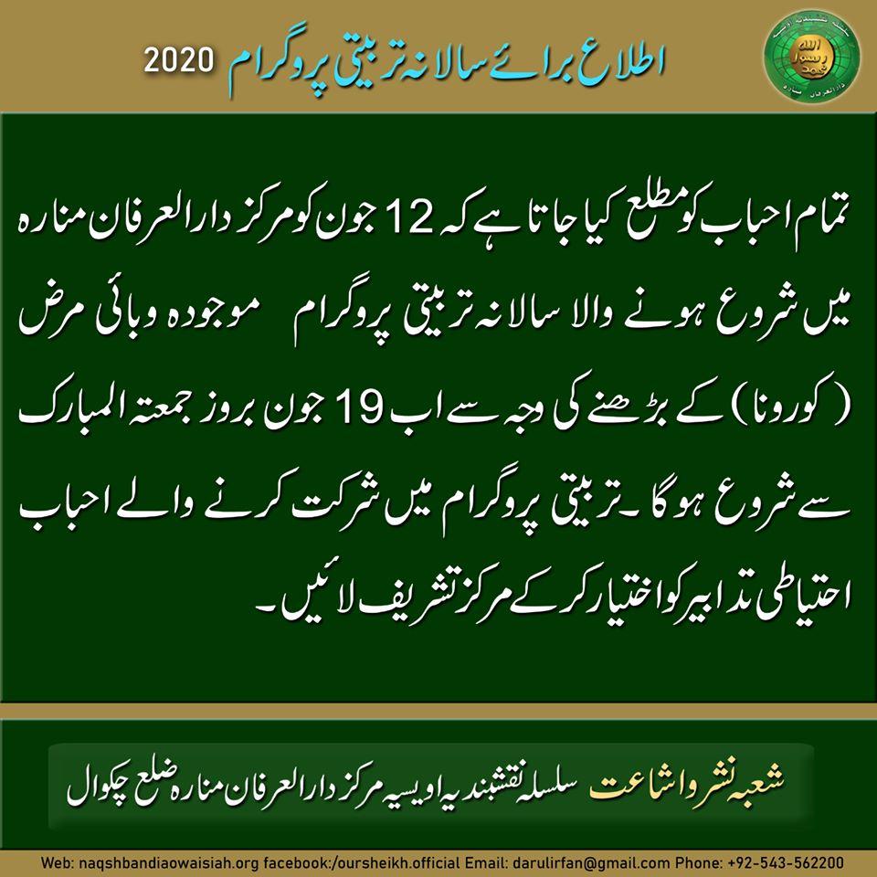 Ittla Bara-e-Salana Tarbiati Program - 1