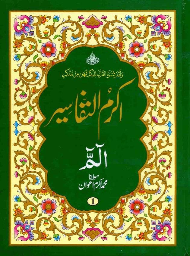 Quran Urdu Tafseer - Akram-ut-Tafaseer (Parah 1) - 1