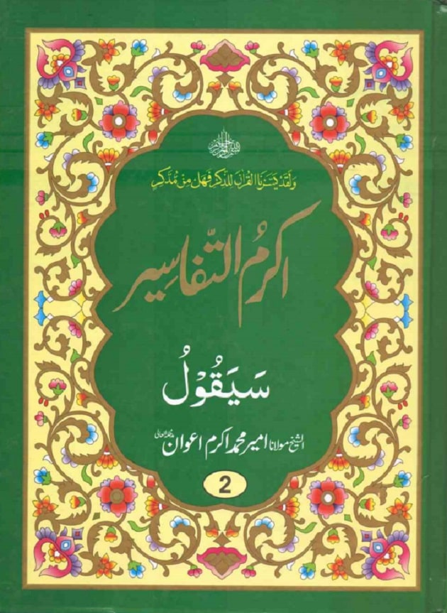 Quran Urdu Tafseer - Akram-ut-Tafaseer (Parah 2) - 1