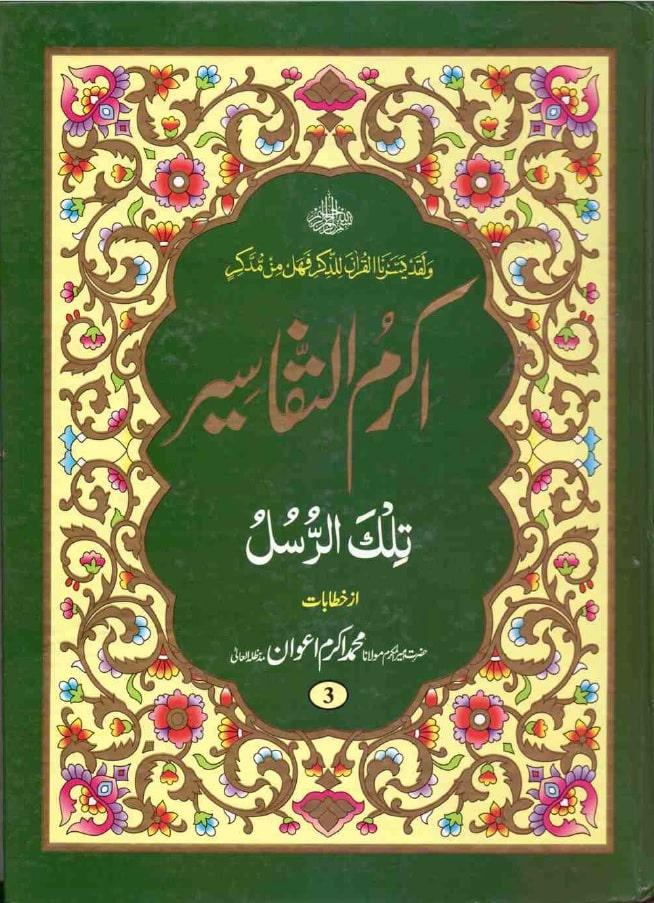 Quran Urdu Tafseer - Akram-ut-Tafaseer (Parah 3) - 1