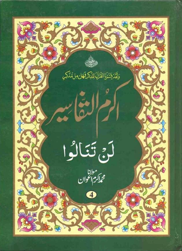 Quran Urdu Tafseer - Akram-ut-Tafaseer (Parah 4) - 1