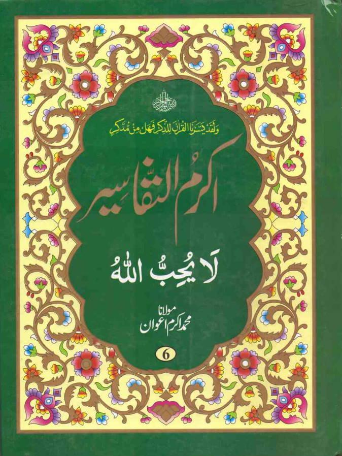 Quran Urdu Tafseer - Akram-ut-Tafaseer (Parah 6) - 1