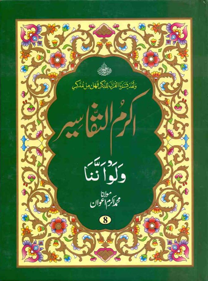 Quran Urdu Tafseer - Akram-ut-Tafaseer (Parah 8) - 1