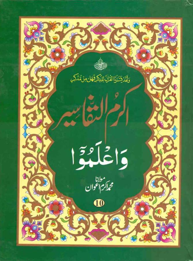 Quran Urdu Tafseer - Akram-ut-Tafaseer (Parah 10) - 1