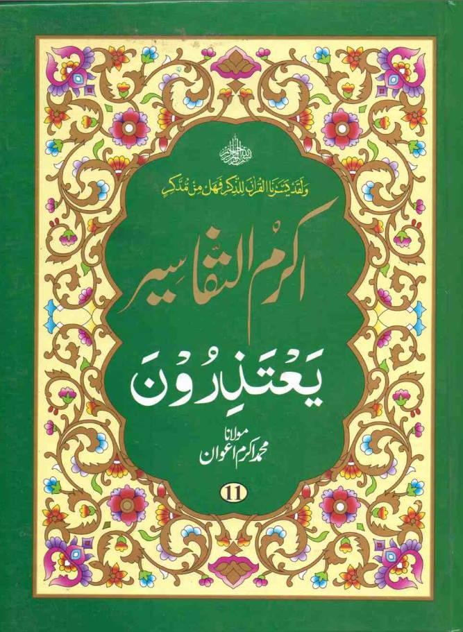 Quran Urdu Tafseer - Akram-ut-Tafaseer (Parah 11) - 1
