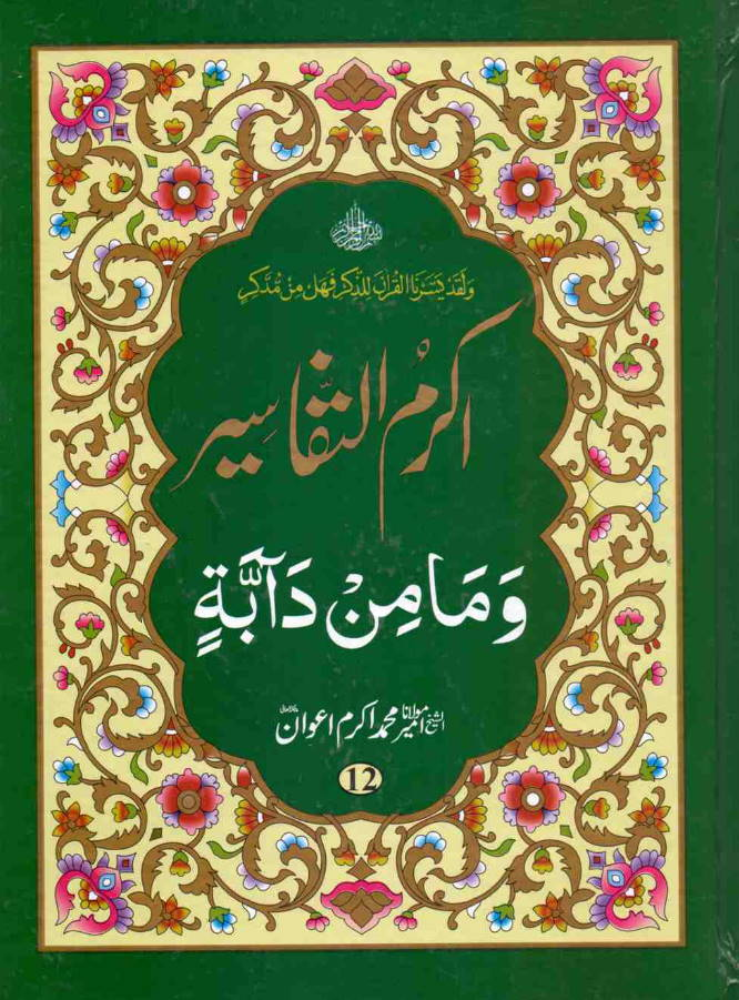 Quran Urdu Tafseer - Akram-ut-Tafaseer (Parah 12) - 1