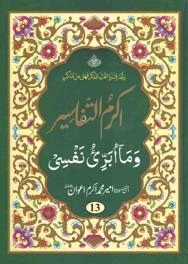 Quran Urdu Tafseer - Akram-ut-Tafaseer (Parah 13) - 1
