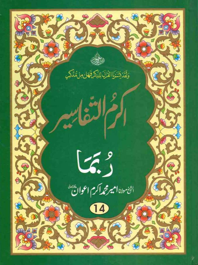 Quran Urdu Tafseer - Akram-ut-Tafaseer (Parah 14) - 1