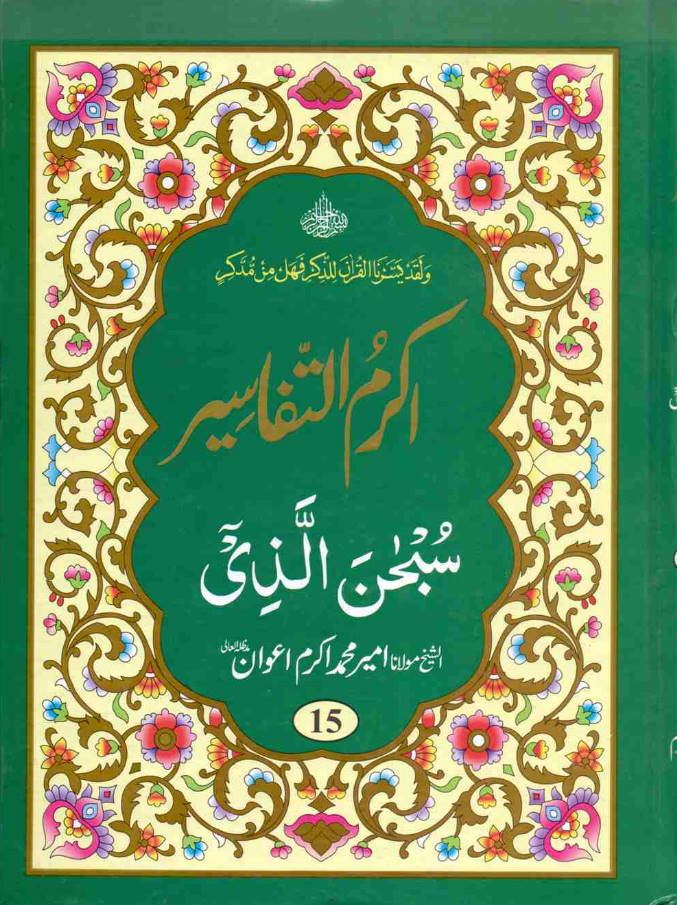 Quran Urdu Tafseer - Akram-ut-Tafaseer (Parah 15) - 1
