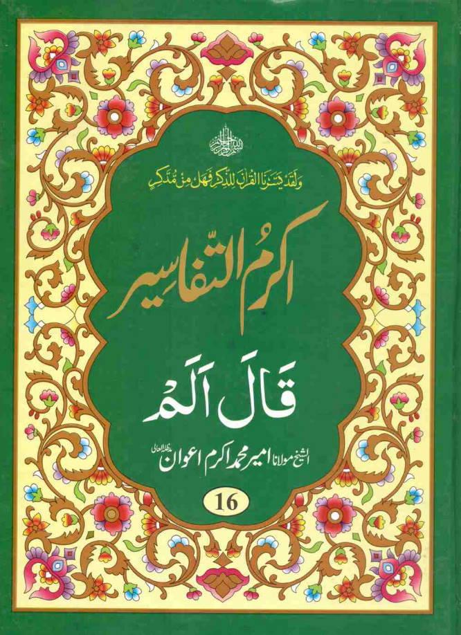 Quran Urdu Tafseer - Akram-ut-Tafaseer (Parah 16) - 1