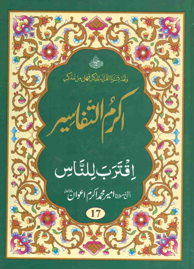 Quran Urdu Tafseer - Akram-ut-Tafaseer (Parah 17) - 1