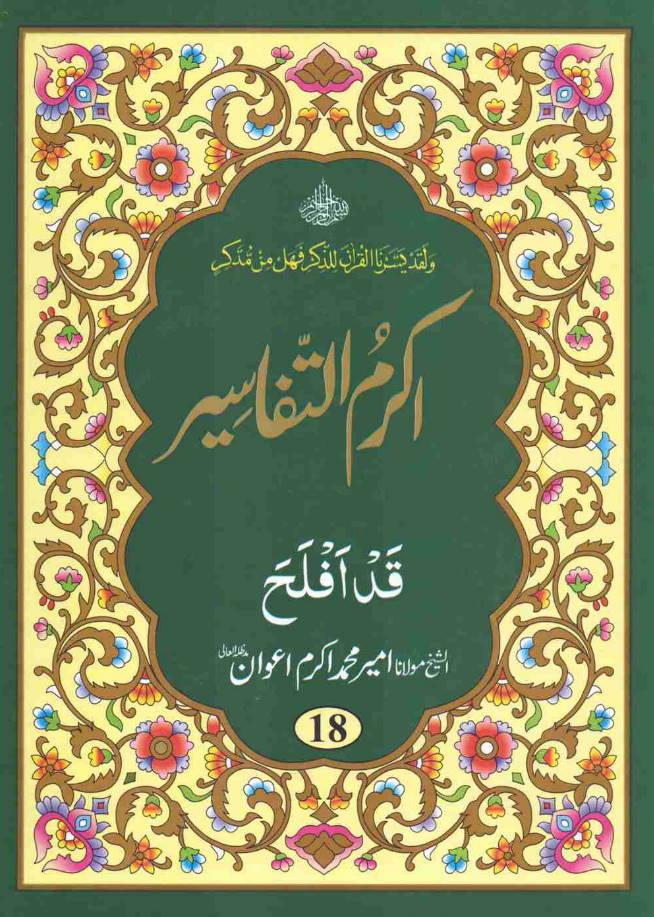 Quran Urdu Tafseer - Akram-ut-Tafaseer (Parah 18) - 1