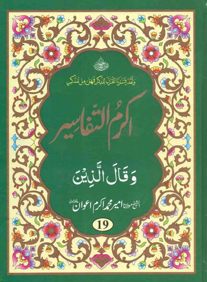 Quran Urdu Tafseer - Akram-ut-Tafaseer (Parah 19) - 1