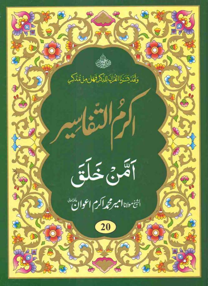 Quran Urdu Tafseer - Akram-ut-Tafaseer (Parah 20) - 1