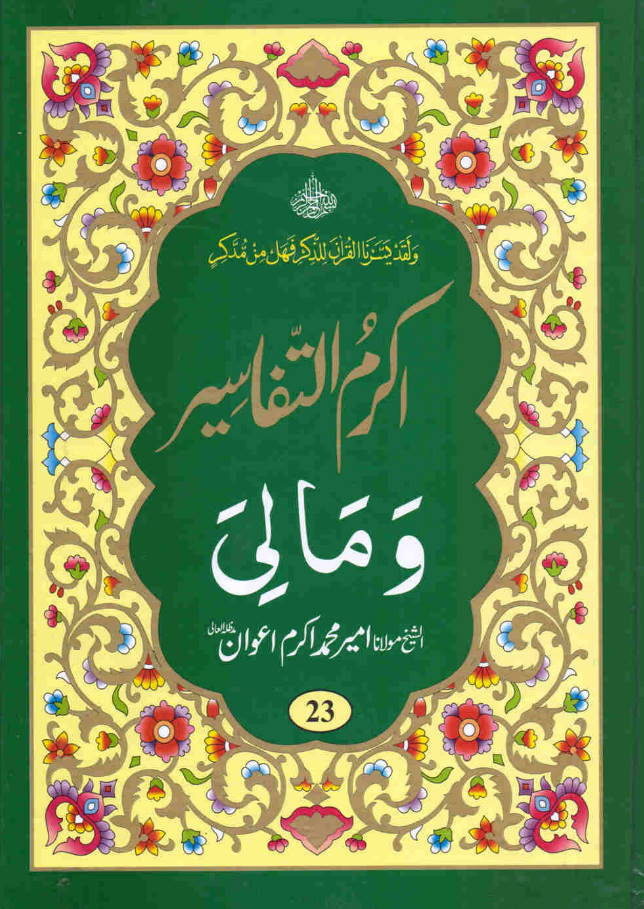 Quran Urdu Tafseer - Akram-ut-Tafaseer (Parah 23) - 1