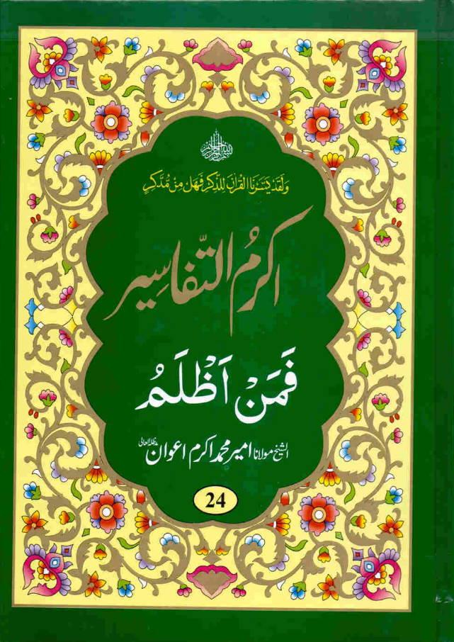 Quran Urdu Tafseer - Akram-ut-Tafaseer (Parah 24) - 1