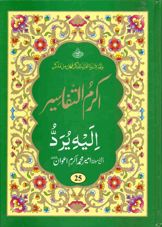 Quran Urdu Tafseer - Akram-ut-Tafaseer (Parah 25) - 1