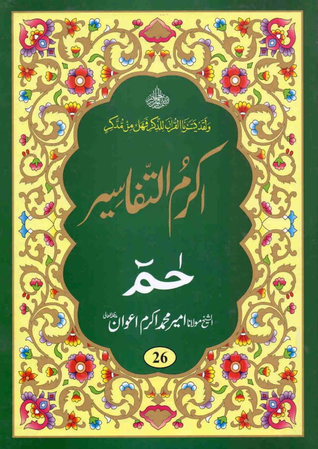 Quran Urdu Tafseer - Akram-ut-Tafaseer (Parah 26) - 1