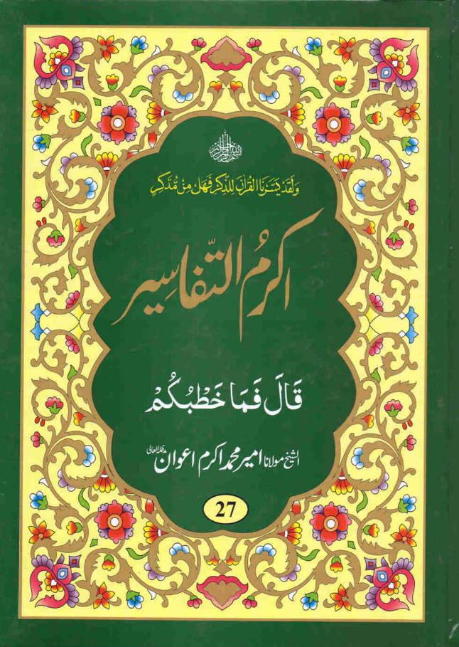 Quran Urdu Tafseer - Akram-ut-Tafaseer (Parah 27) - 1
