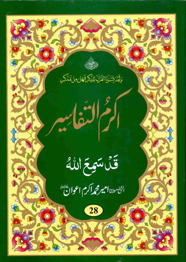 Quran Urdu Tafseer - Akram-ut-Tafaseer (Parah 28) - 1