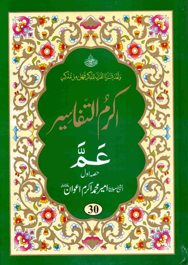 Quran Urdu Tafseer - Akram-ut-Tafaseer (Parah 30) - 1