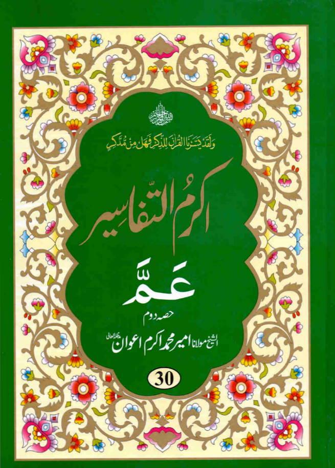 Quran Urdu Tafseer - Akram-ut-Tafaseer (Parah 30) - 2