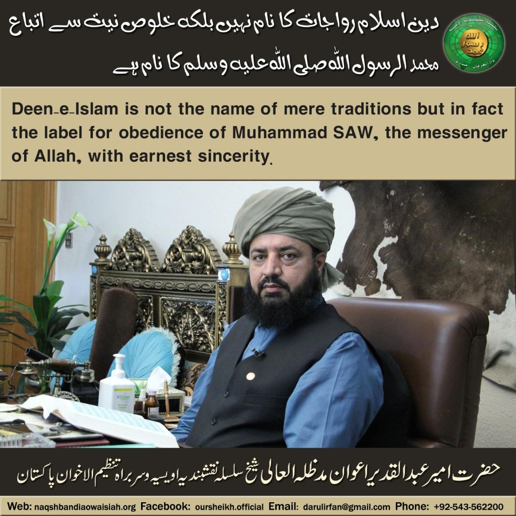 Deen Islam - 1