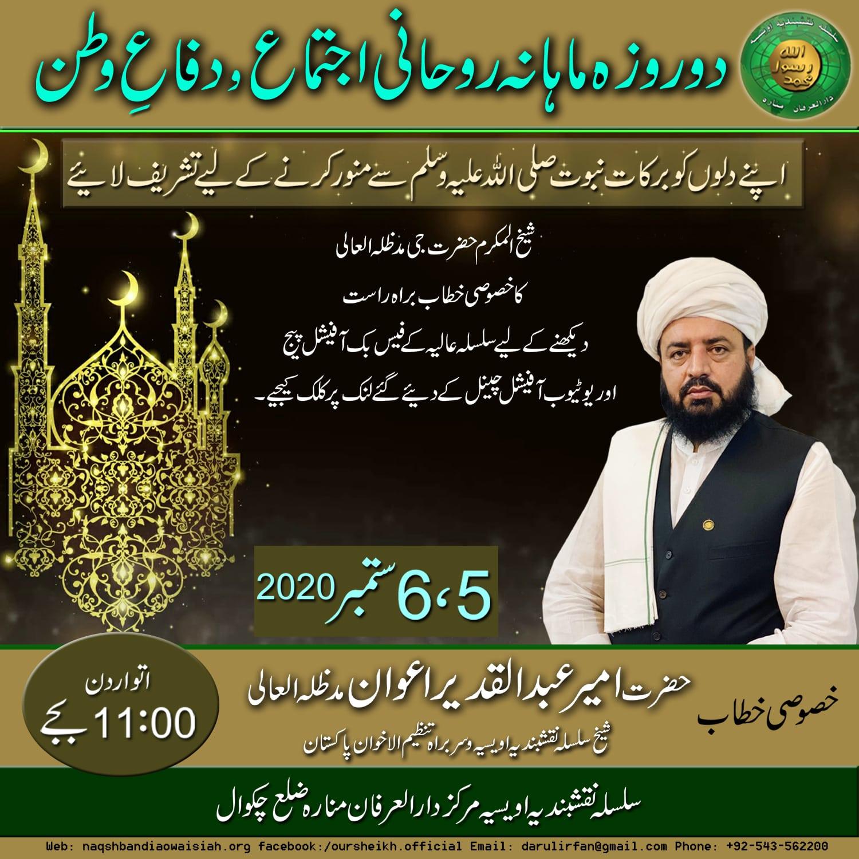 Mahana ijtima aur difa-e-watan - 1