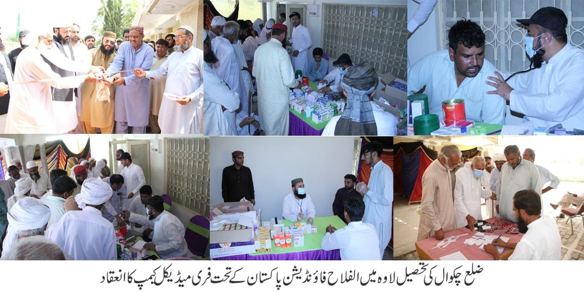 Al falah foundation Pakistan ke tehat tehseel لاوہ zila chkwal mein free medical camp ka ineqad - 1