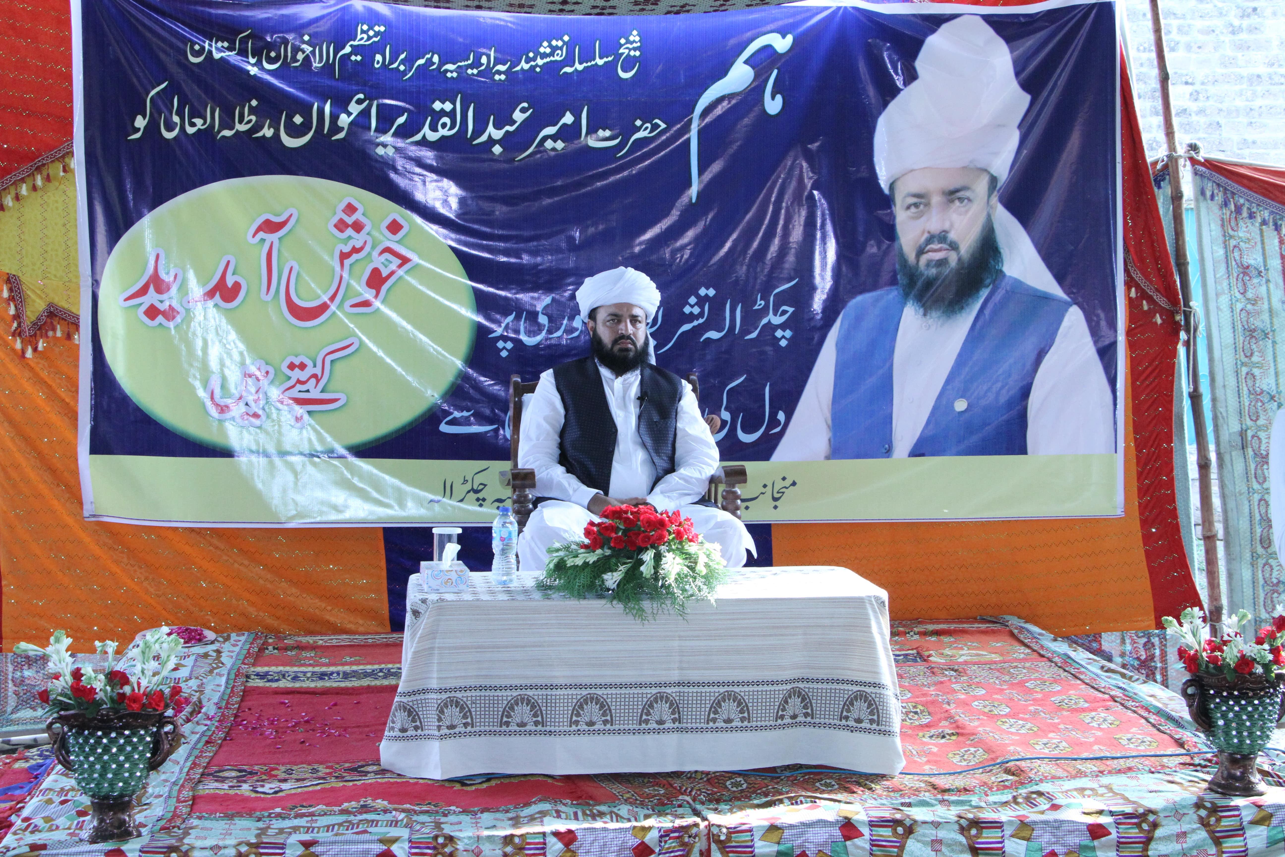 Zikr-e-Qalbi Chakrala - 4