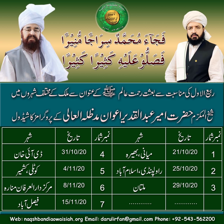 schedule Bara-e-Jalse Besat Rejhmat Alam SAW - 1
