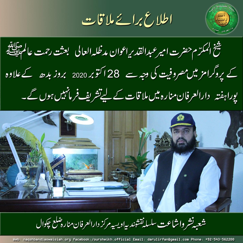 Itlaa Barae Mulaqaat - 1