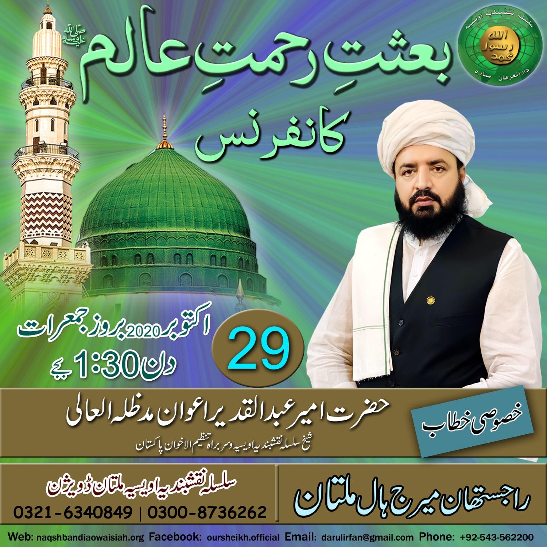 Salana Jalsa Besat Rehmat Alam SAW Multan - 2