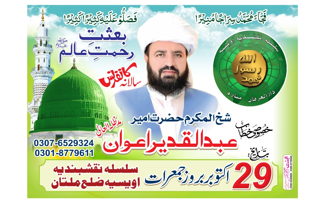 Salana Jalsa Besat Rehmat Alam SAW Multan - 1