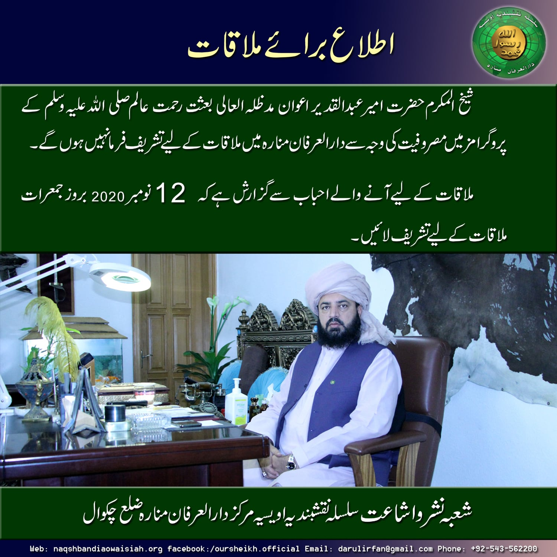 Itla Bara-e-Mulaqat - 1
