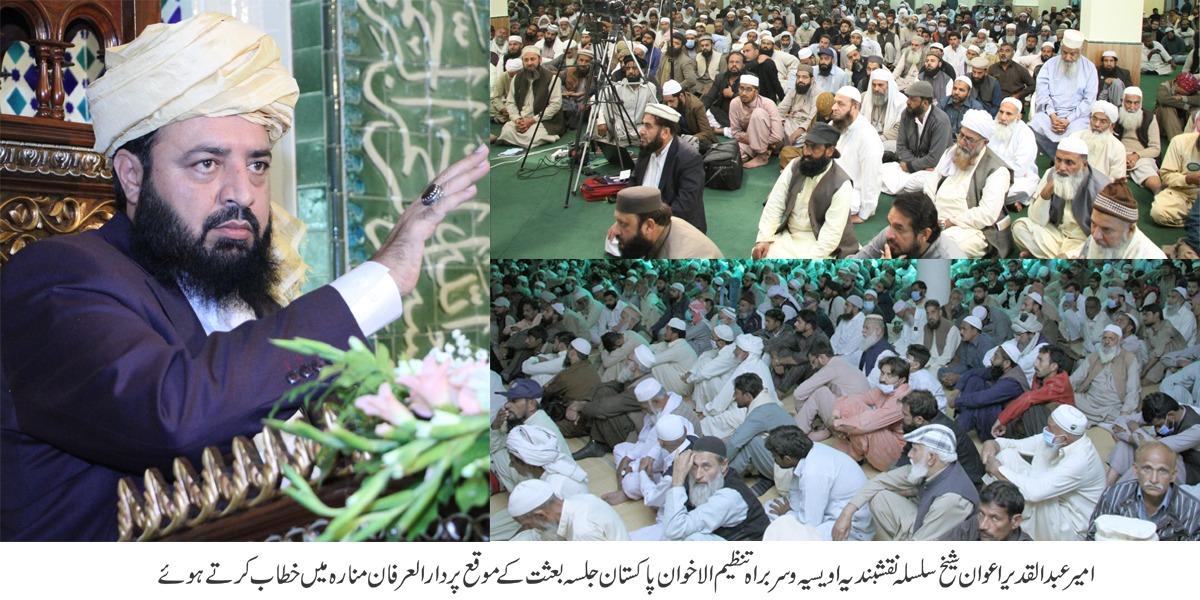 hazrat Mohammad SAW Khatim-ul- Anbiya hain - 1