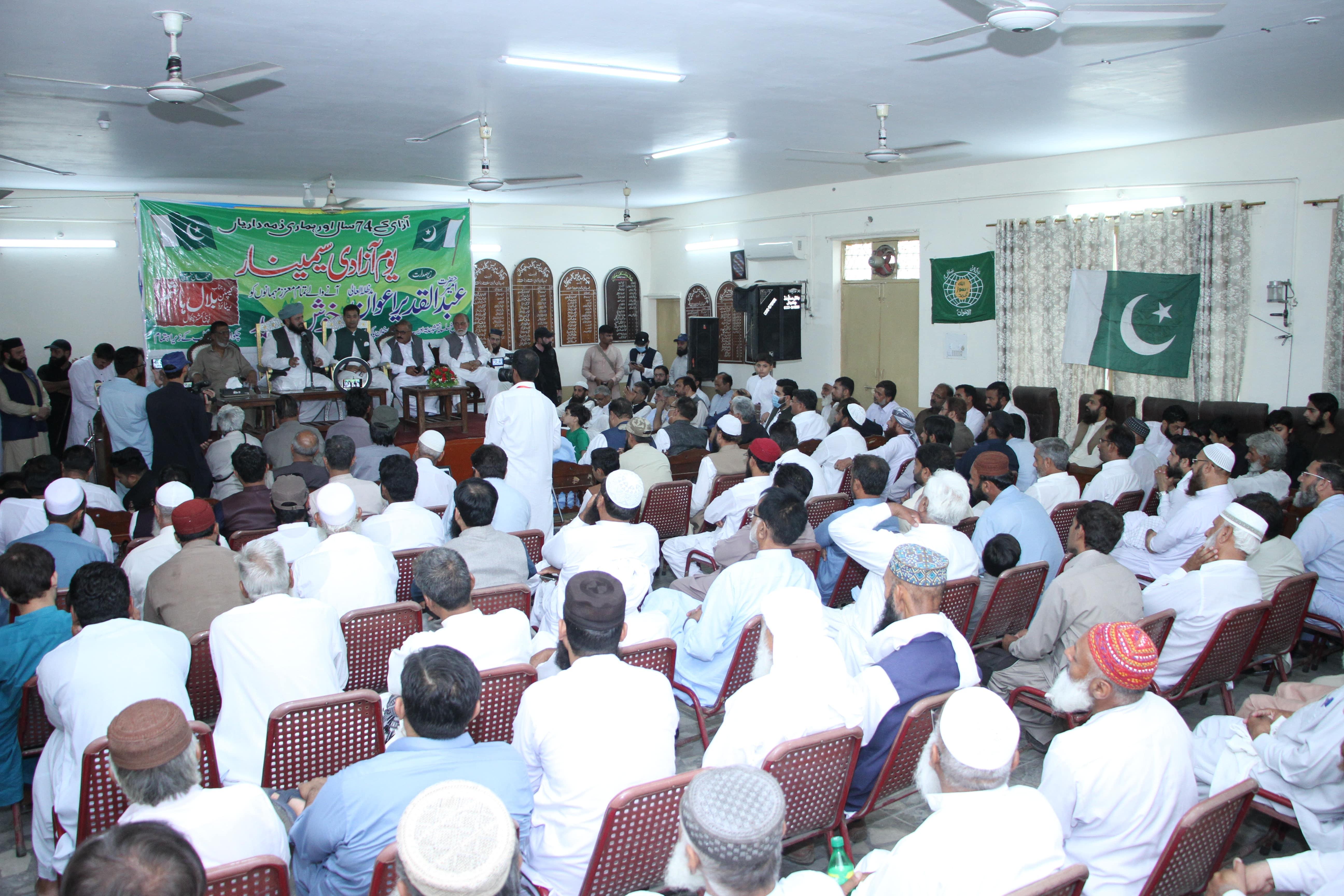 Yome Azadi Seminar - 9
