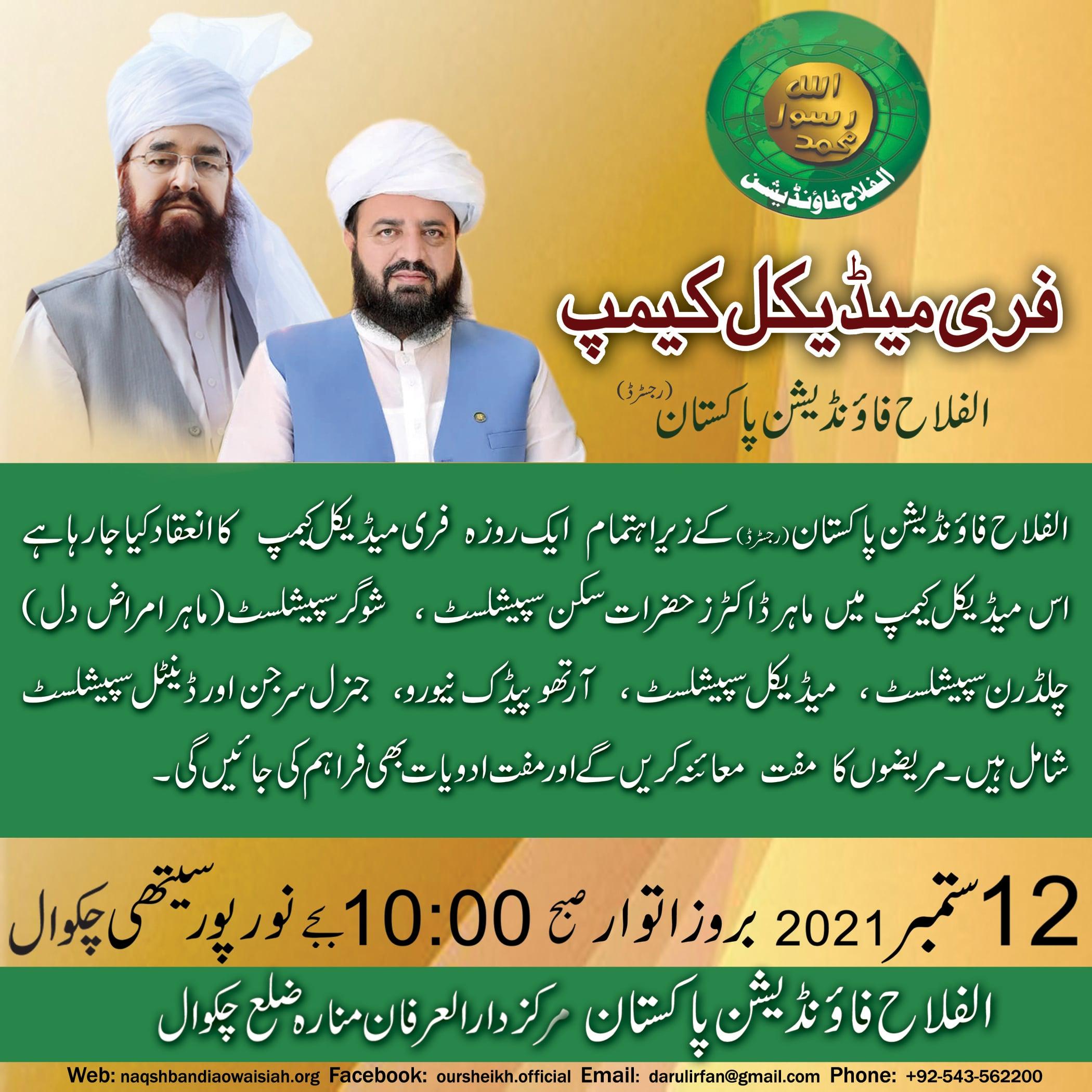 Free Medical Camp Noor pur Sethi , Chakwal - 1