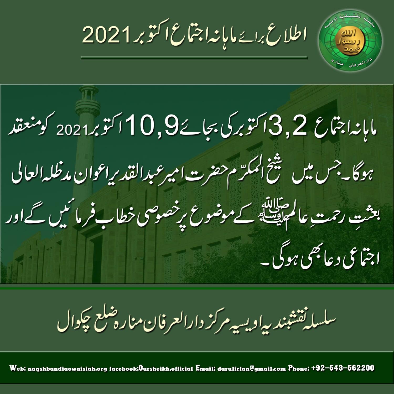 Itla Bara-e-Mahana Ijtima - 1