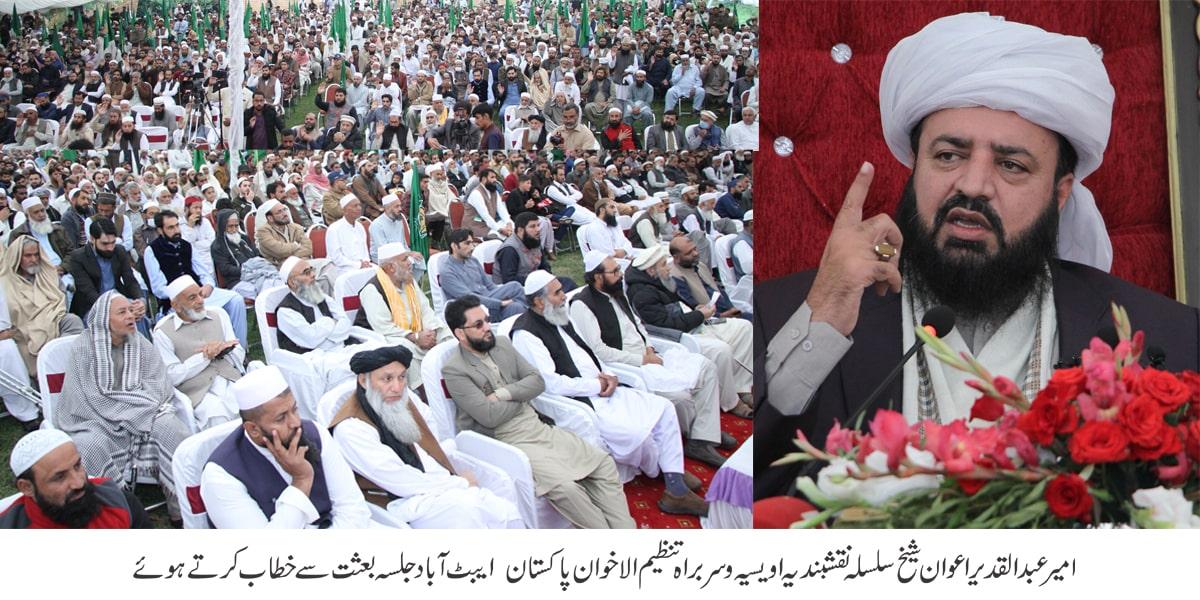 Nabi aakhir-ul-zman Mohammad-ur-Rasool Allah SAW ka zamana sab zamanoon se afzal tareen zamana hai - 1