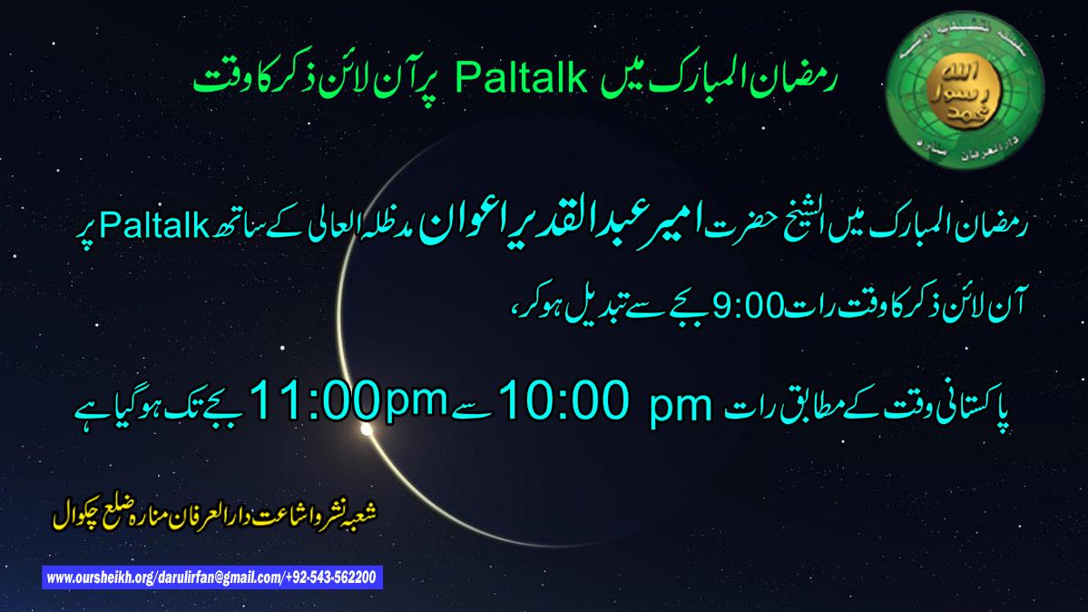 Online Zikr Time change in Ramzan ul Mubarak - 1