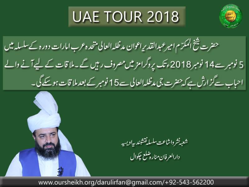 UAE TOUR 2018 - 1