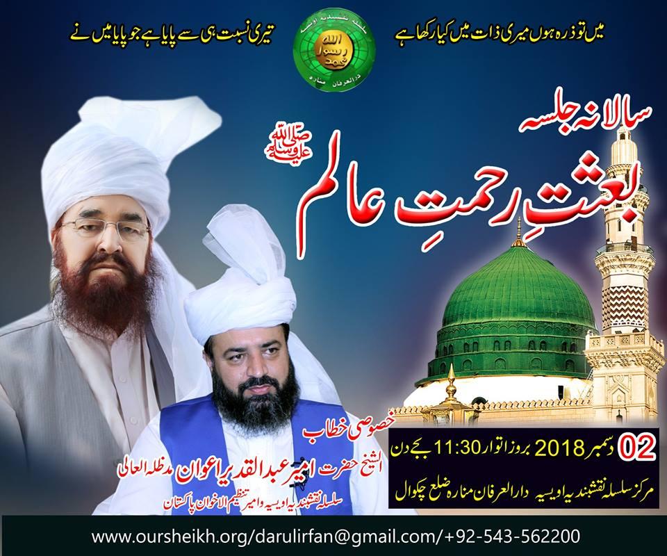 Salana Jalsa Besat Rehmat-e-Alam SAW  - 1