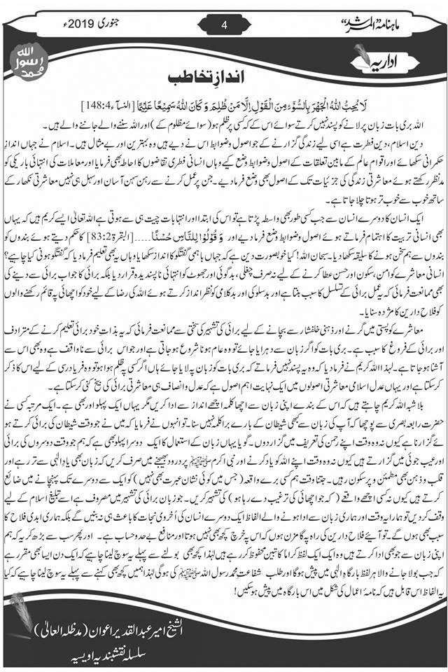 Andaz-e-Takhatab - 1