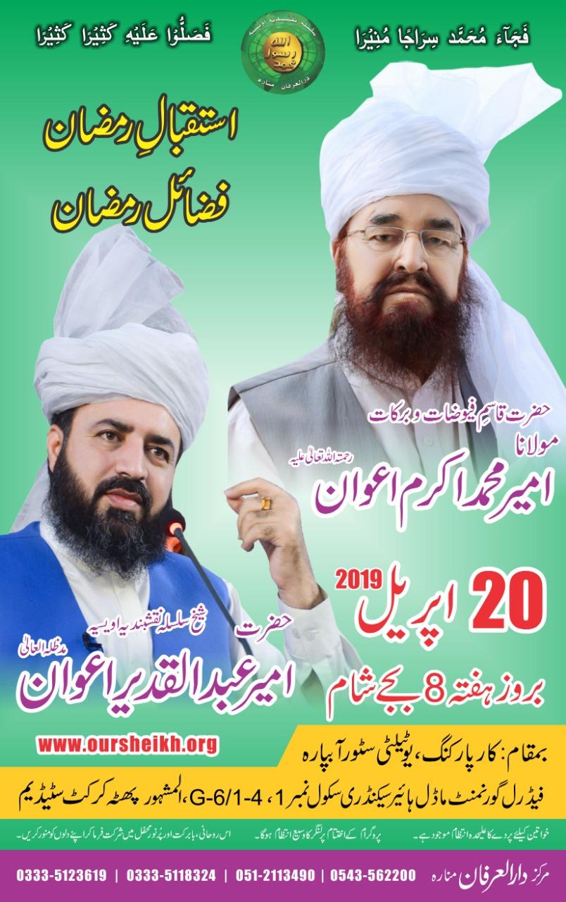 Istaqbal-e-Ramzan Ul Mubarak (Islamabad) - 1