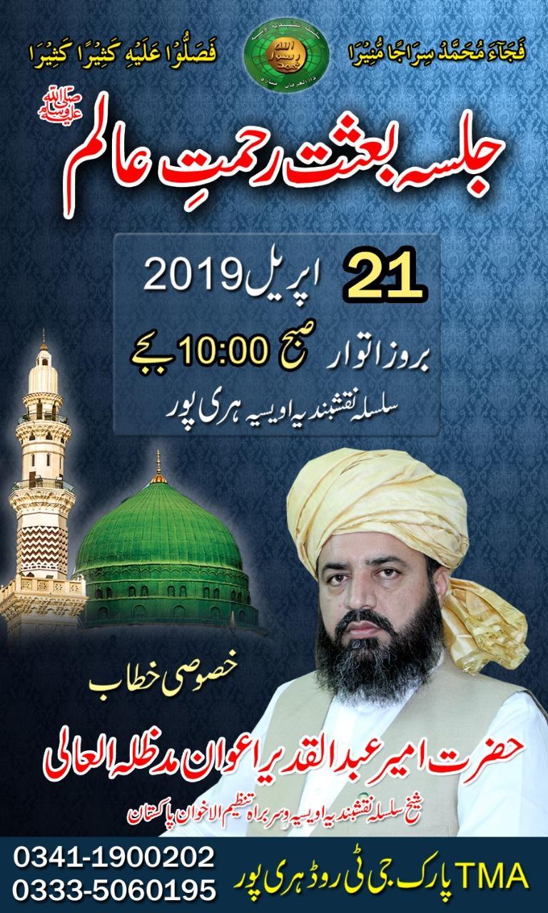 Jalsa Besat Rehmat-e-Alam SAW ( Haripur ) - 1